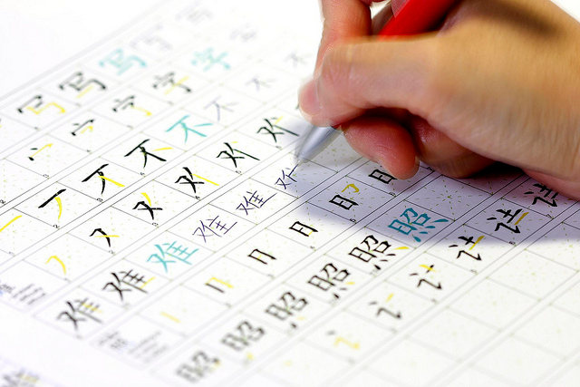 Learning Chinese Characters Assignment