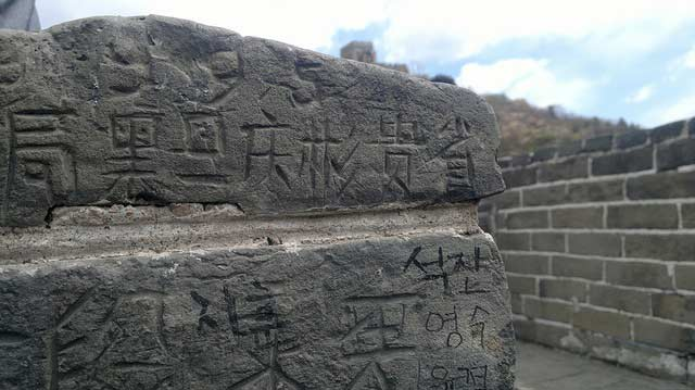 Chinese writing engraved in the Great Wall