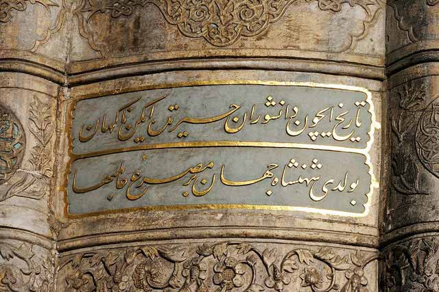 Writings on the Fountain of Sultan Ahmet III